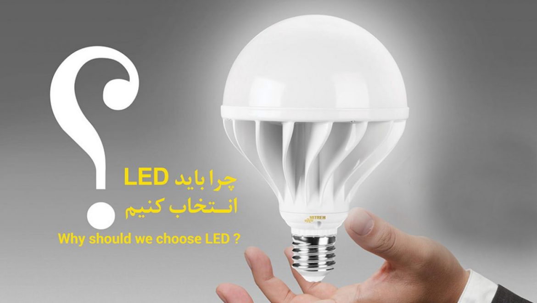 لامپ کم مصرف بهتر است یا ال ای دی؟